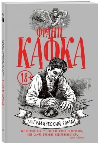 Франц Кафка. БиоГрафический роман
