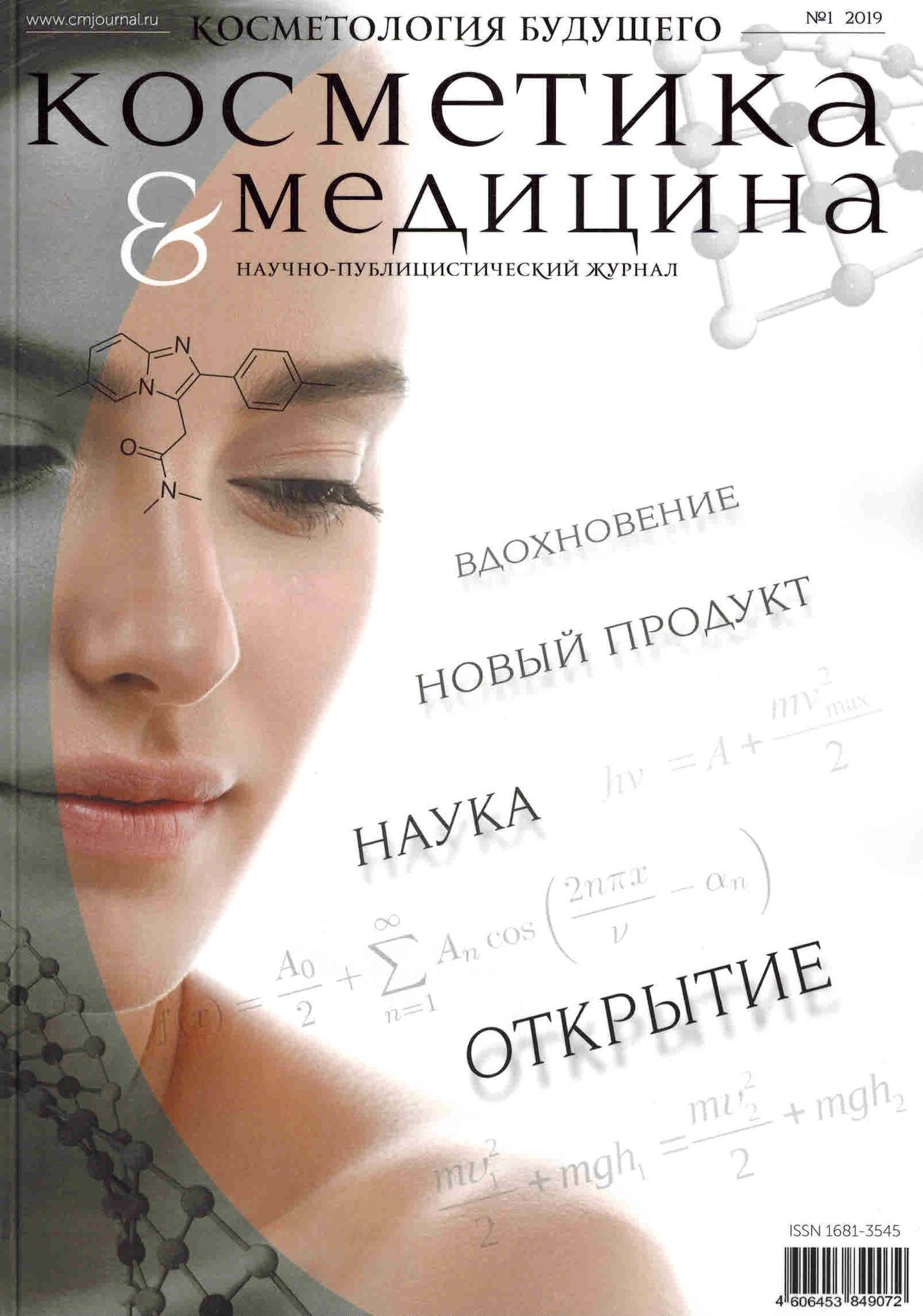Учебники по косметологии Косметика и медицина №1/2019 k-m_1-19.jpg