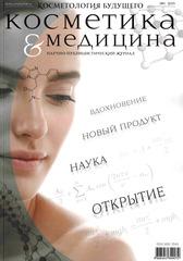 Косметика и медицина №1/2019