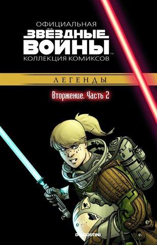 Звёздные войны. Официальная коллекция комиксов. Том 38. Вторжение. Часть 2