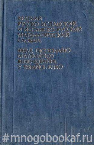 Краткий русско-испанский и испанско-русский математический словарь