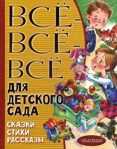 Всевсевсе для детского сада. Сказки, стихи, рассказы