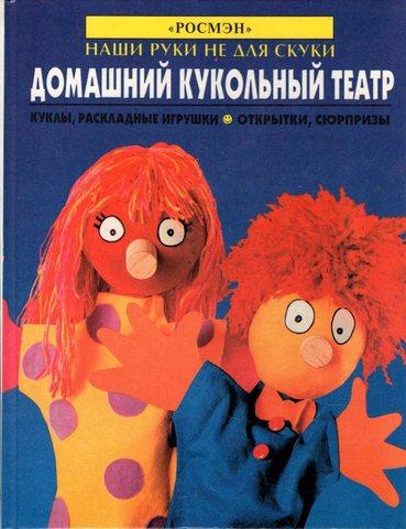 Домашний кукольный театр. Куклы, раскладные игрушки, открытки, сюрпризы