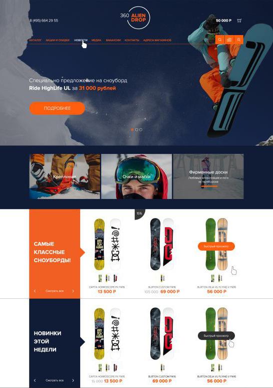 Шаблон интернет магазина - Snowboard