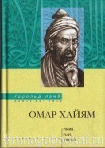 Омар Хайям. Гений, поэт, ученый