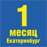 Карта на 1 месяц в CityFitness Екатеринбург (club_ebc)