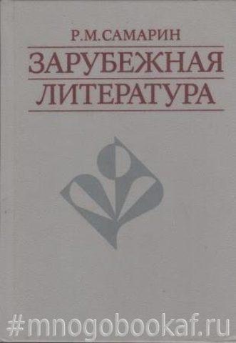 Зарубежная литература