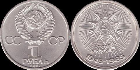 1 рубль 1985 года 40 лет Победы в ВОВ 1941-1945г.г. XF-AU