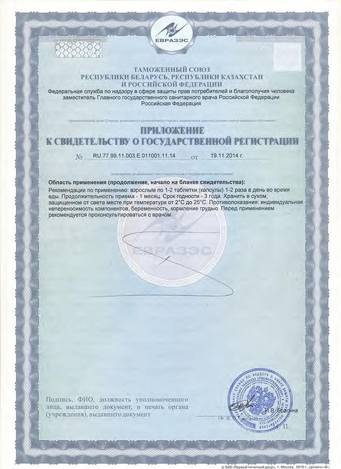 Готратикс - Свидетельство о Госрегистрации приложение