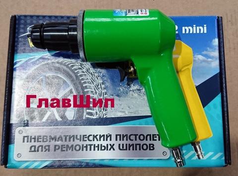 Ремонтный пистолет РП12 мини