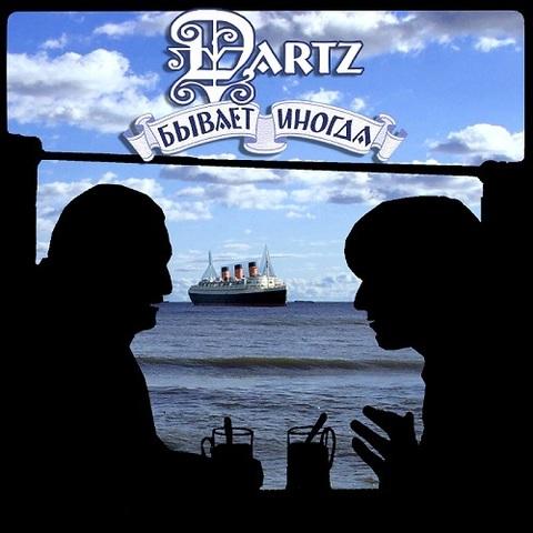 The Dartz – Бывает иногда (Digital)
