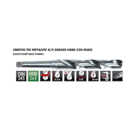 Сверло по металлу к/х 12,0х182/101мм DIN345 h8 6хD 118° HSSE-Co5 KM1 Ruko 204120E (В)