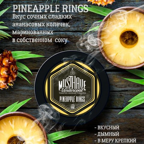 Табак для кальяна Must Have Pineapple Rings