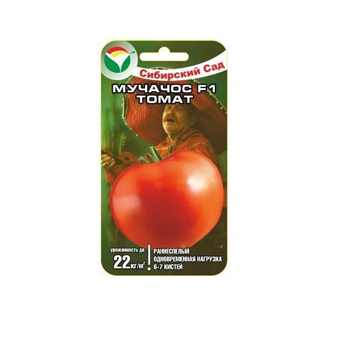 Мучачос F1 15шт томат (Сиб Сад)