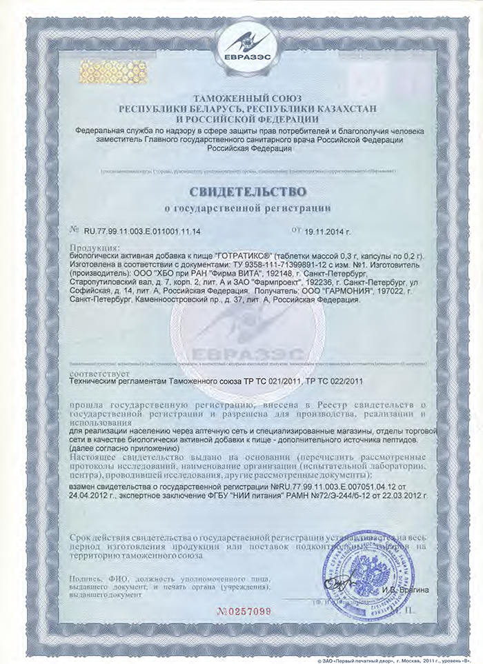 Готратикс - Свидетельство о Госрегистрации