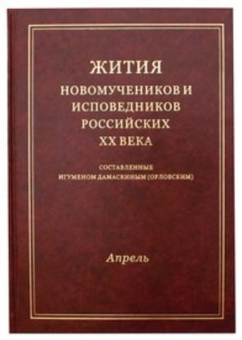 Апрель. Жития новомучеников и исповедников Российских ХХ века.