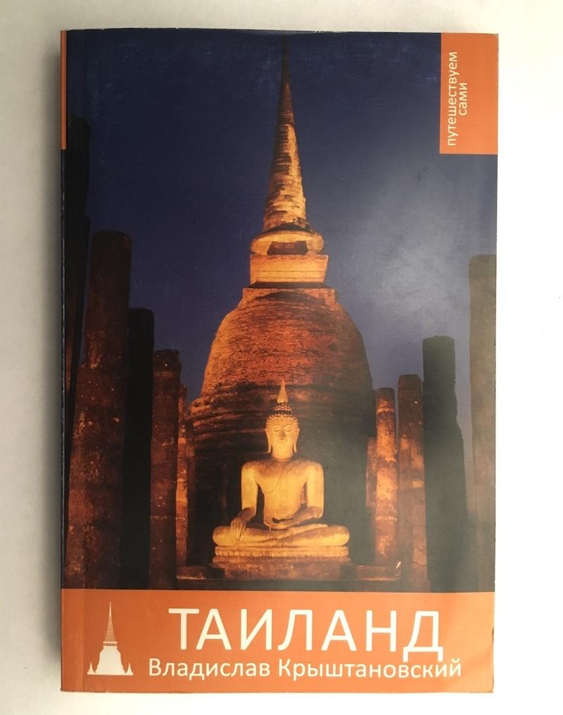 Путеводитель: Тайланд