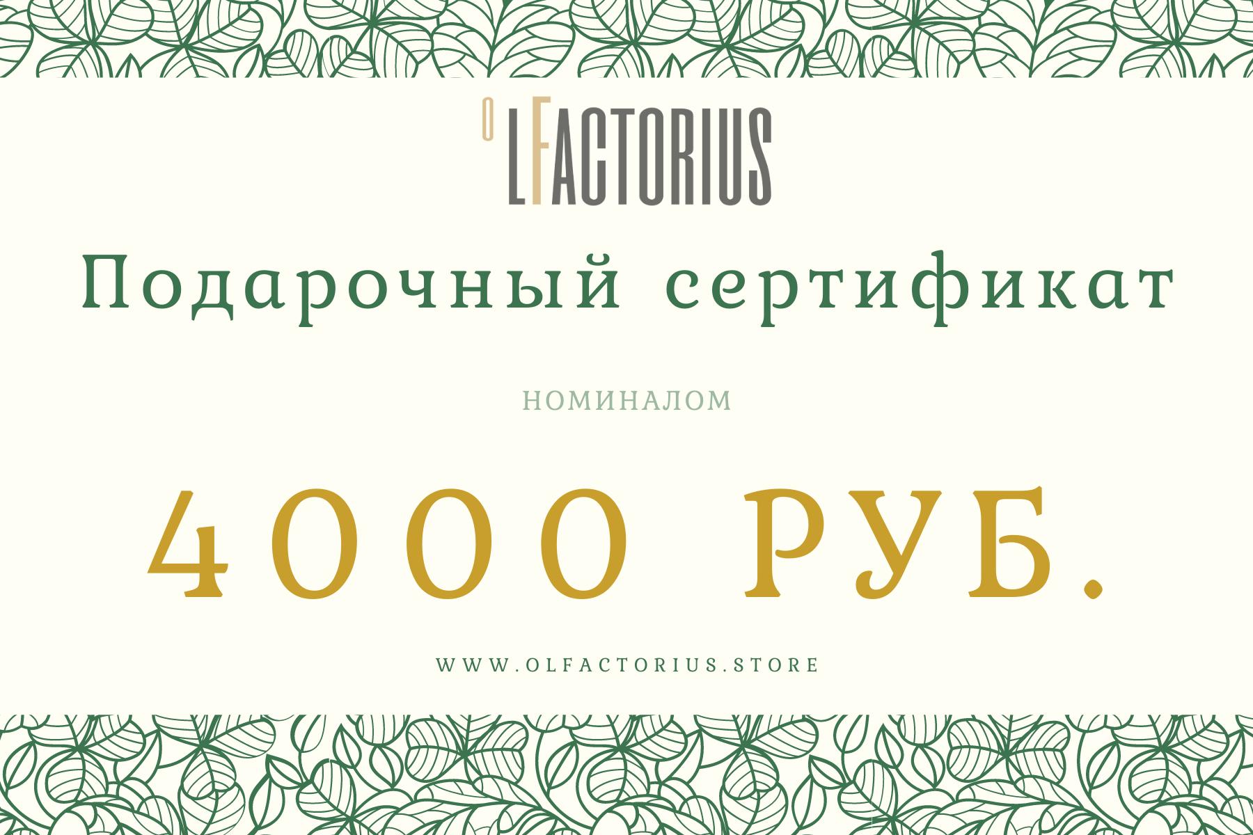 Подарочный сертификат на 4000руб.