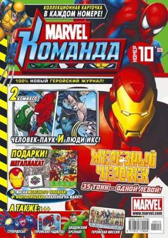 Marvel: Команда №10'09