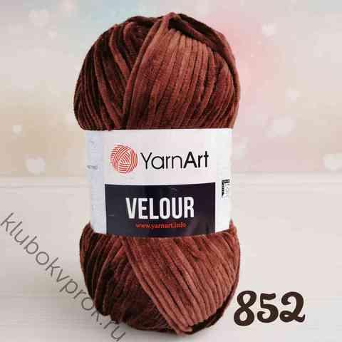 YARNART VELOUR 852, Коричневый