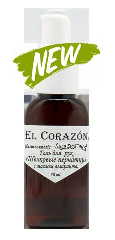 El Corazon Гель для рук