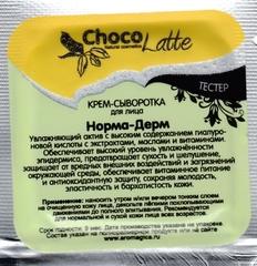 Тестер Крем-сыворотка для лица НОРМА ДЕРМ для нормальной кожи, антиоксидантная защита и увлажнение, 3g TM ChocoLatte