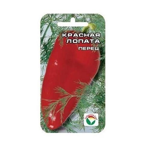 Красная лопата 15шт перец (Сиб Сад)