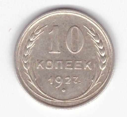 10 копеек 1927 VF