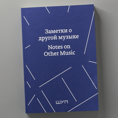 Notes on other music / Заметки о другой музыке [bilingual ENG/RUS edition]