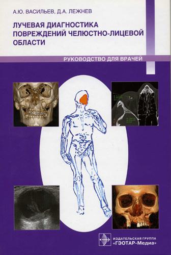 Хирургия Лучевая диагностика повреждений челюстно-лицевой области thumb_Лучевая_диагностика_повреждений_челюстно-лицевой_области.jpg