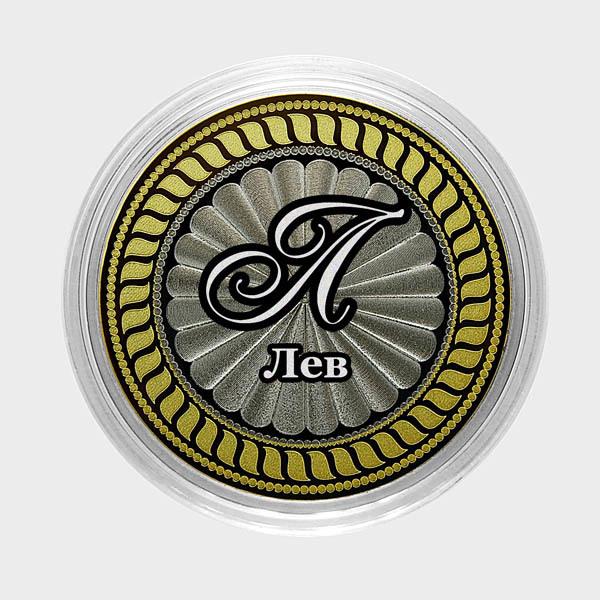 Лев. Гравированная монета 10 рублей