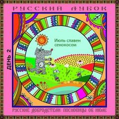 Магнитный набор «Русские добродетели: пословицы о июле»