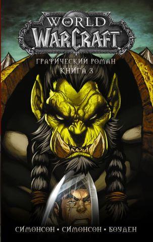 World of WarCraft. Графический роман. Книга 3
