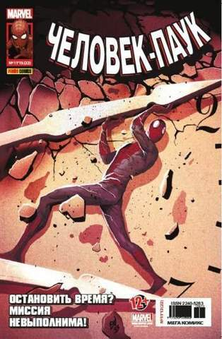 Человек-Паук №22 (Panini Comics)