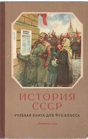 История СССР. Учебная книга для 4-го класса