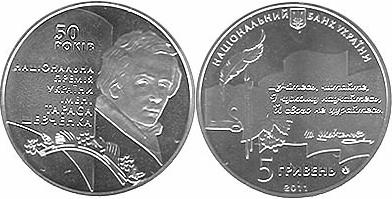 """5 гривен """"50 лет Премии Шевченко"""" 2011 год"""