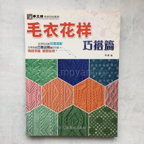 Книга узоров спицами и крючком с моделями