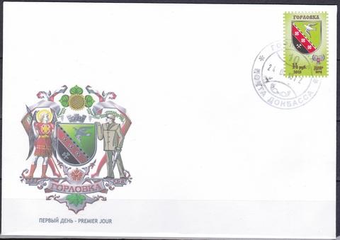 Почта ДНР (2018 04.24.) стандарт Герб Горловка КПД на приватном конверте