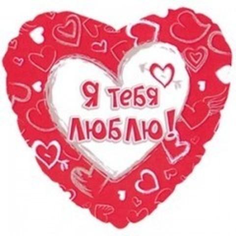 Сердце, Я люблю тебя, на русском языке, Красный, 18