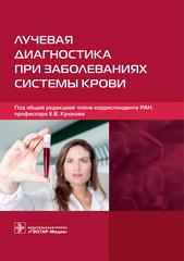 Лучевая диагностика при заболеваниях системы крови