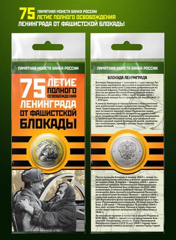 Сувенирная монета 25 рублей. 75-летие полного освобождения Ленинграда от фашистской блокады (цветная) в подарочной открытке