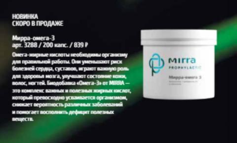 Мирра-омега-3