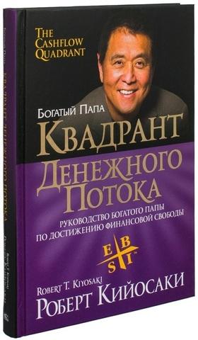 Фото Квадрант денежного потока (6-е издание)