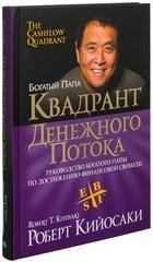 Квадрант денежного потока (6-е издание)