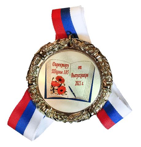 Медаль «Любимому директору от выпускников 2021»