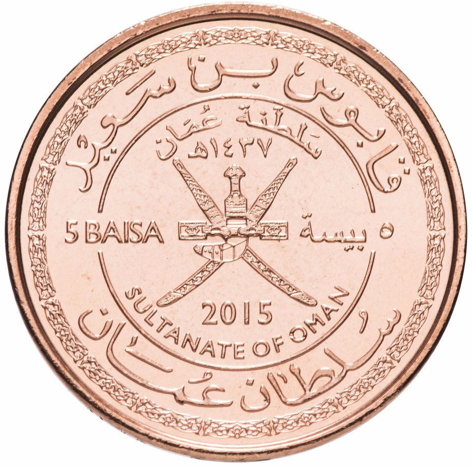 5 байз. 45 лет Султанату Оман. Оман. 2015 год. UNC