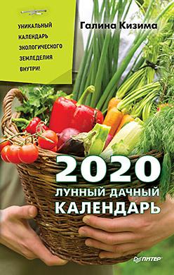 Лунный дачный календарь на 2020 год