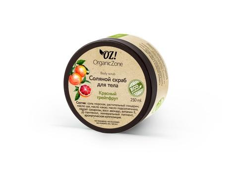 OZ! Соляной скраб Красный грейпфрут (250 мл)