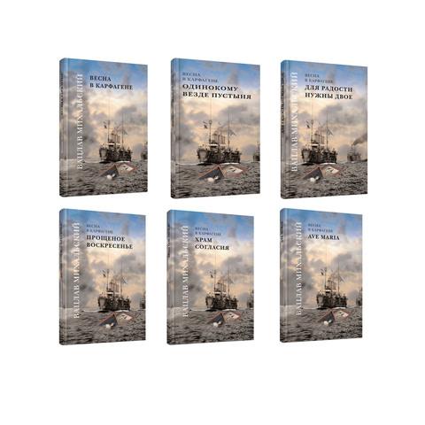 Весна в Карфагене. Роман в шести книгах. Электронный вариант