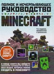 Minecraft. Полное и исчерпывающее руководство. 4е издание